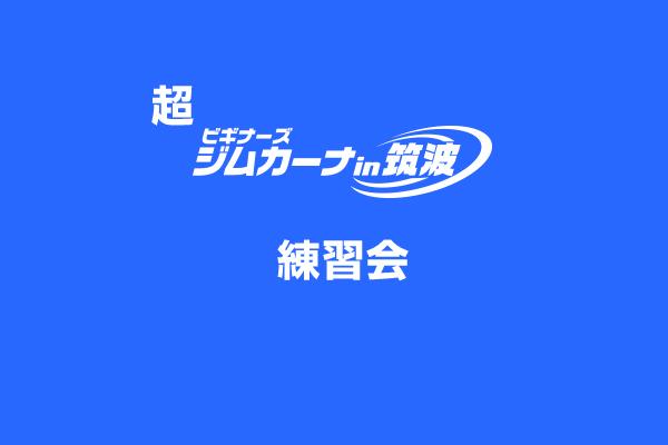 2019/08/03 超ビギナーズジムカーナ練習会シリーズ