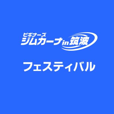 2019/12/07ビギナーズジムカーナin筑波 フェスティバル