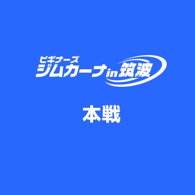 2020/08/23 ビギナーズジムカーナin筑波 第3戦