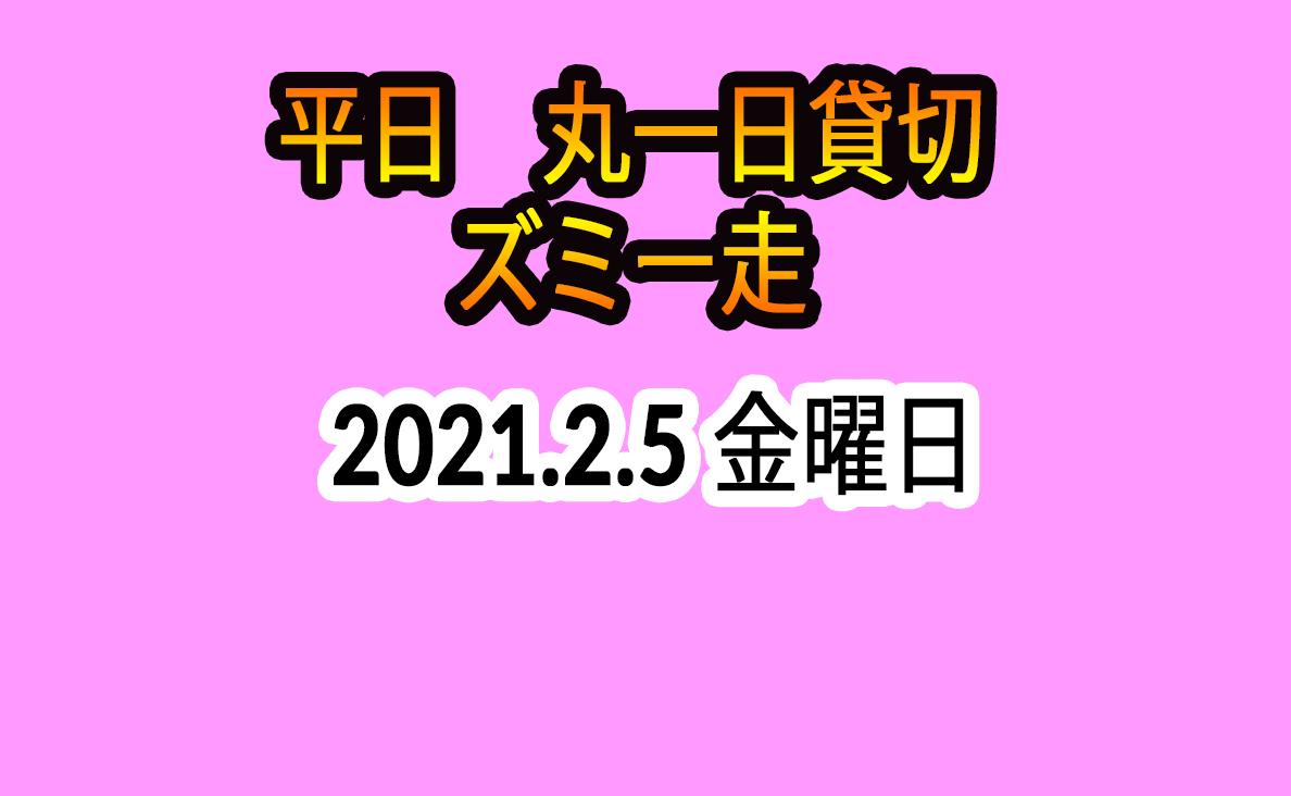 2021/02/05ズミー走