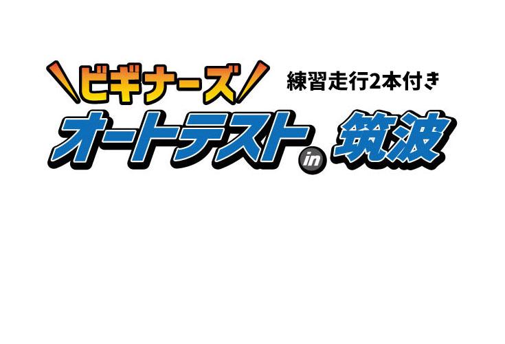 2021/8/9 ビギナーズオートテストin筑波