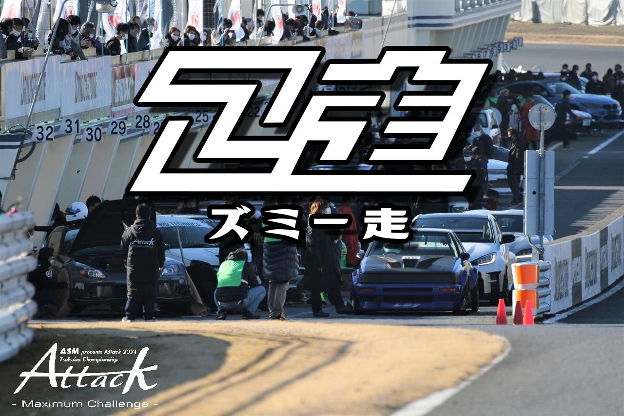 2021/12/01ズミー走